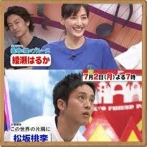 綾瀬はるかと松坂桃李の「フレンドパーク」共演